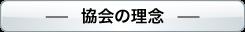 協会の理念-埼玉協会の理念