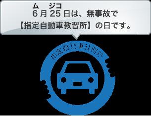 6月25日は無事故で【指定自動車教習所】の日です