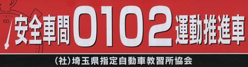 安全車間『0102運動』推進中