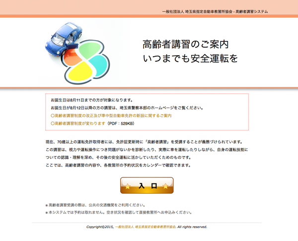 web170314