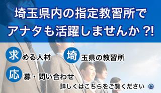 埼玉県内の指定教習所でアナタも活躍しませんか?!