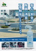 埼玉協会電解水